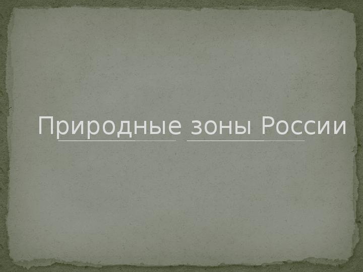 Презентация, Россия, природные зоны