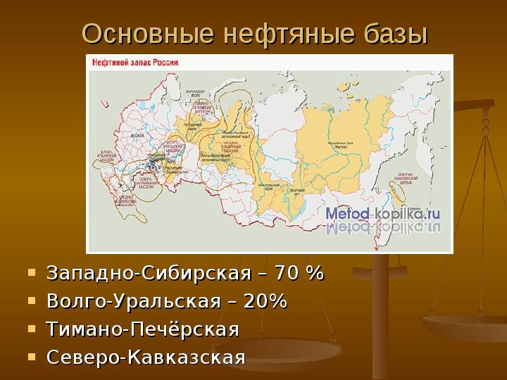 центр западно сибирской нефтяной базы