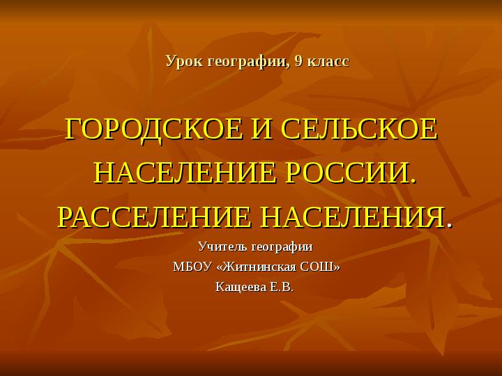 Презентация Россия, городское и сельское население