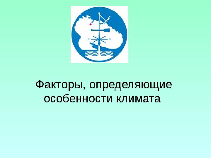 Презентация Россия, климат
