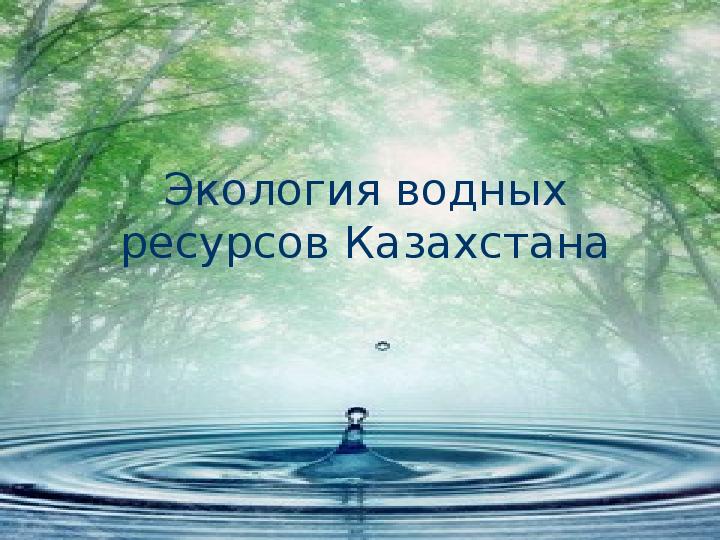 Презентация Казахстан, водные ресурсы
