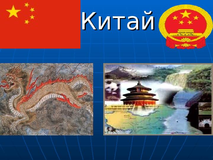Презентация Китай