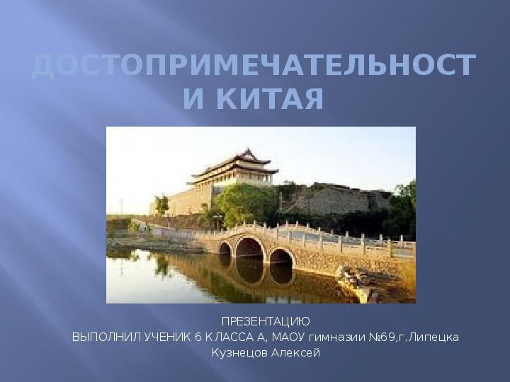 Презентация Китай, достопримечательности