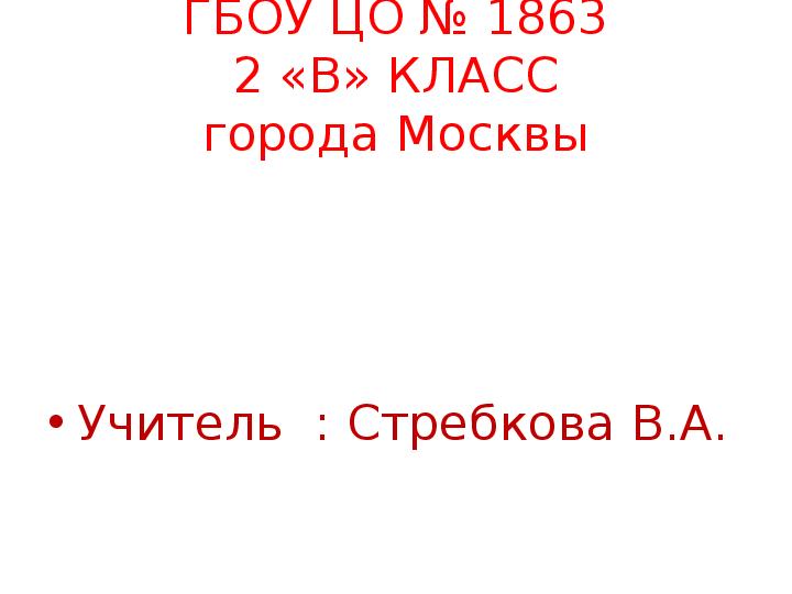 Презентация Московский кремль, 2 класс