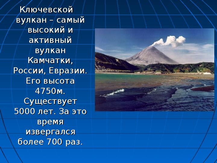 est-li-v-rossii-vulkan