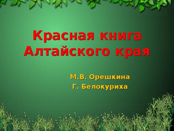 Презентация Красная книга Алтайского края