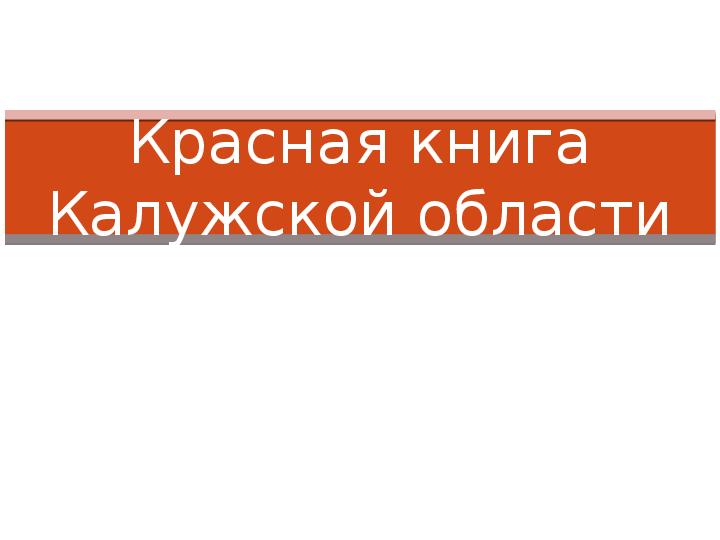 Презентация Красная книга Калужской области