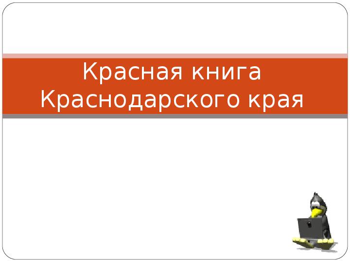 Презентация Красная книга Краснодарского края