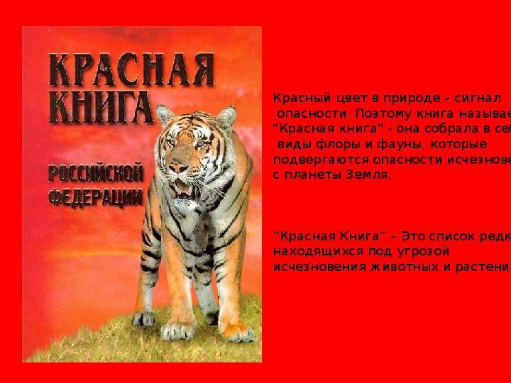 Доклад про красную книгу россии 2482