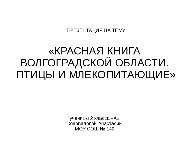 Презентация Красная книга Волгоградской области