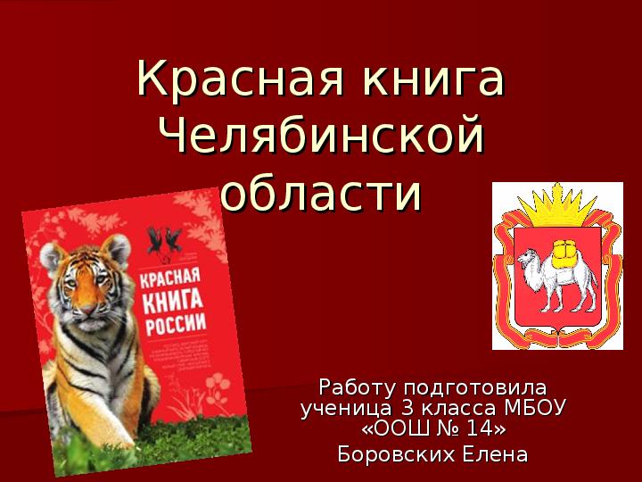 Презентация Красная книга Челябинской области