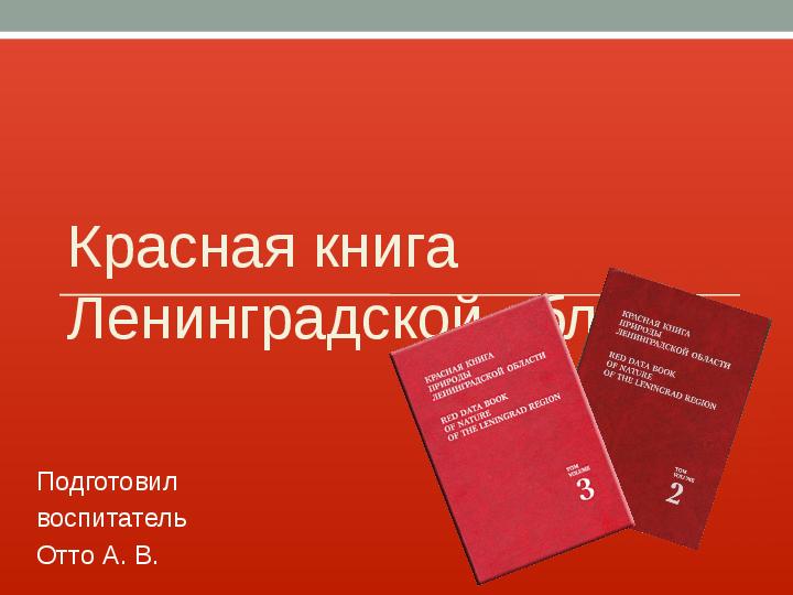 Презентация Красная книга Ленинградской области