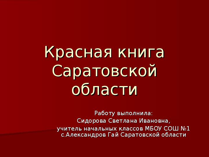 Презентация Красная книга Саратовской области
