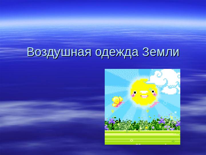 Презентация Воздушная оболочка Земли