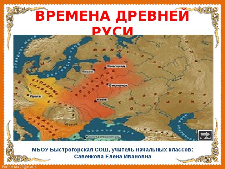Презентация Времена Древних Руси