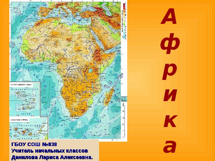 Презентация Африка, 2 класс