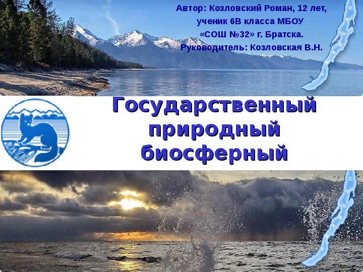 Презентация Баргузинский заповедник