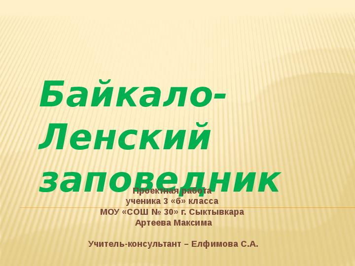 Презентация Байкало-Ленский заповедник