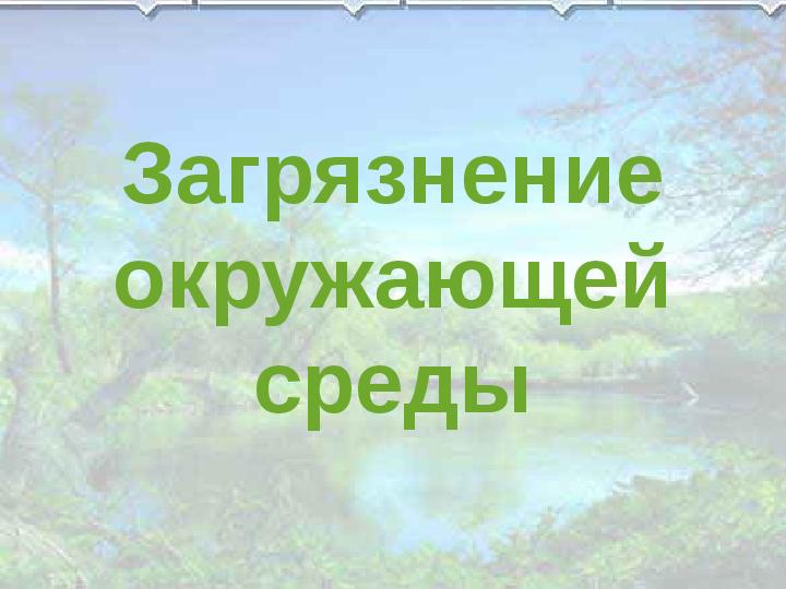 Презентация Экология окружающей среды