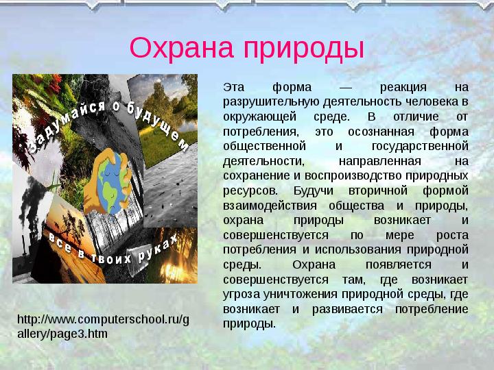 Доклад по обществознанию охрана природы 5835