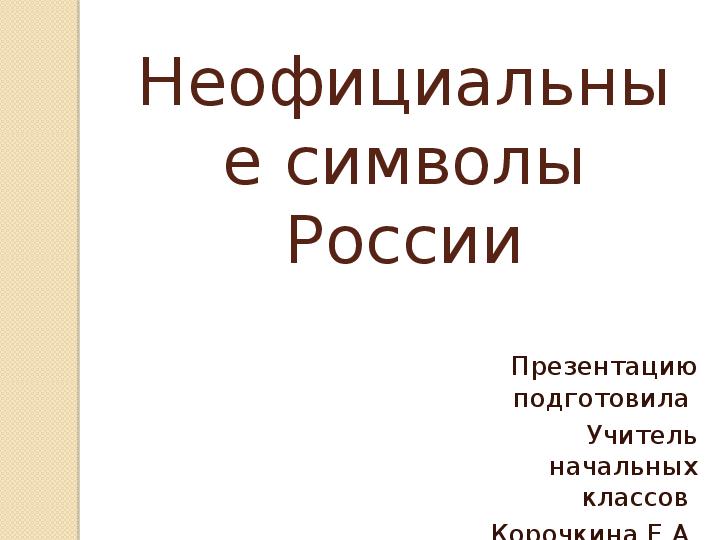 Презентация Россия, неофициальные символы
