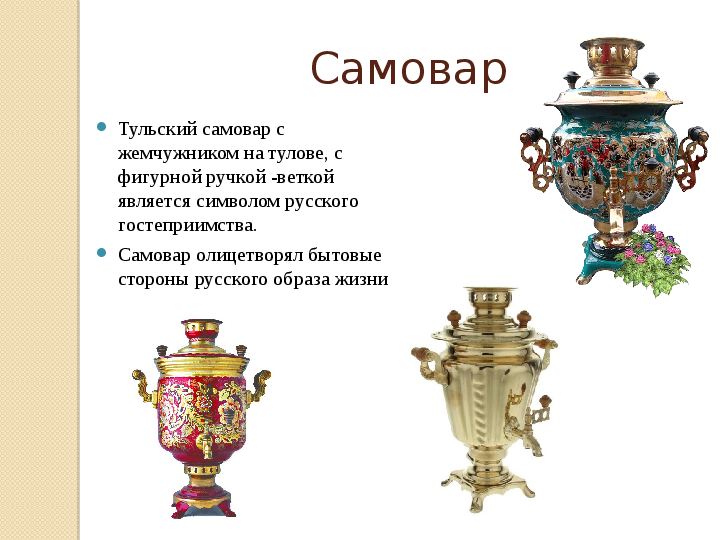 неофициальные символы россии картинки