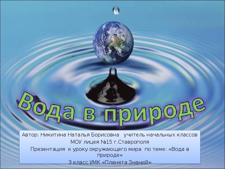 Презентация Вода в природе