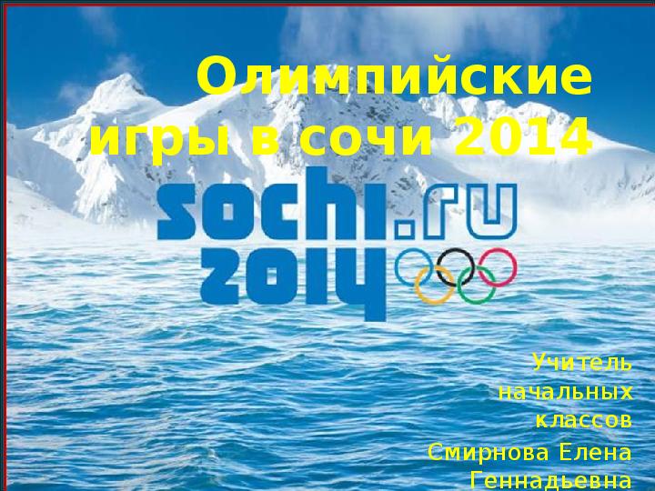 Презентация Зимние Олимпийские игры в Сочи 2014