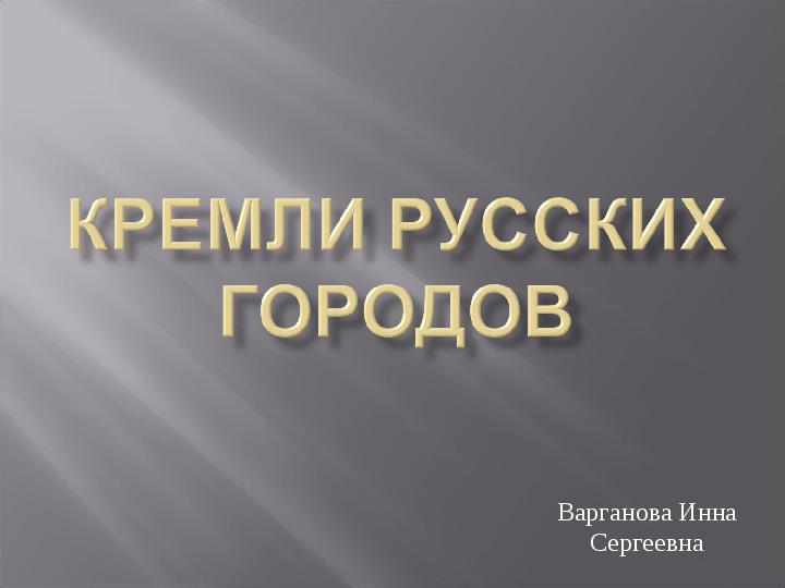 Презентация Кремлевские города России