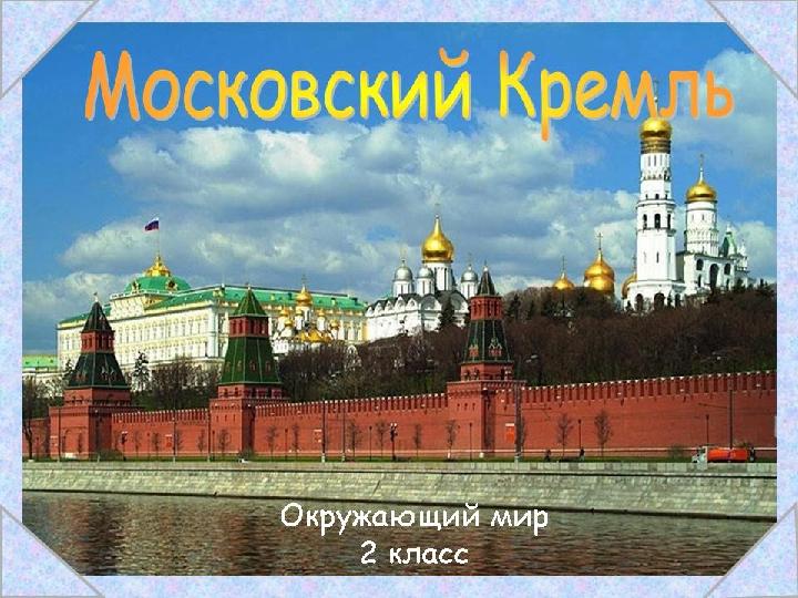 Презентация Московский кремль, 2 класс (окружающий мир)