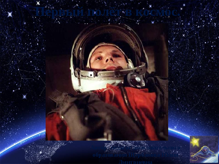 Презентация Первый полет в космос