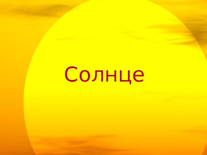Презентация О солнце