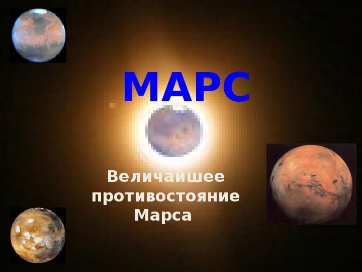 Презентация Планета Марс