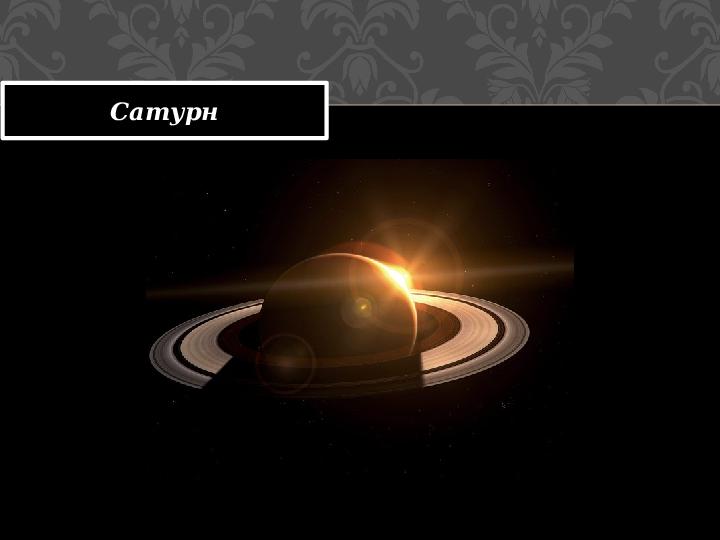 Презентация Планета Сатурн