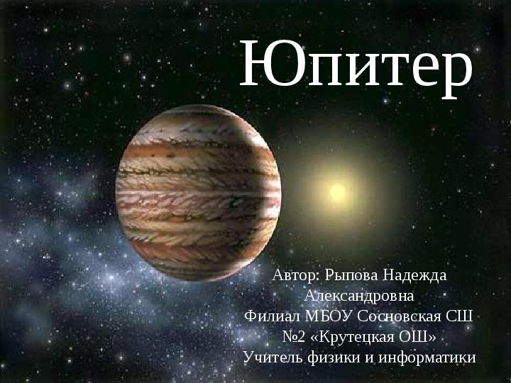 Презентация Планета Юпитер