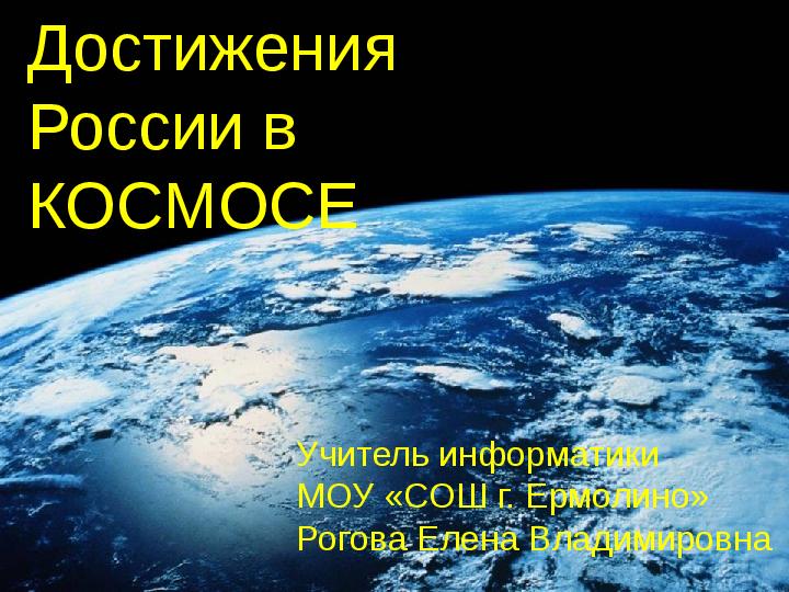 Презентация Достижения России в космосе