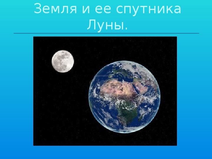 Презентация Образование планеты Земля