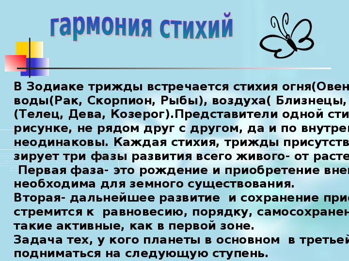 Москве Московской знак зодиака телец стихия сделать печать нужно