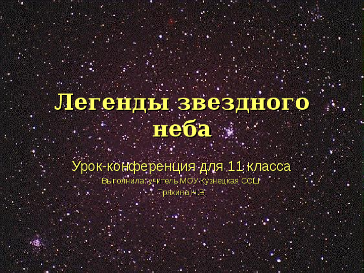 звездное небо знакомство с картой звездного неба