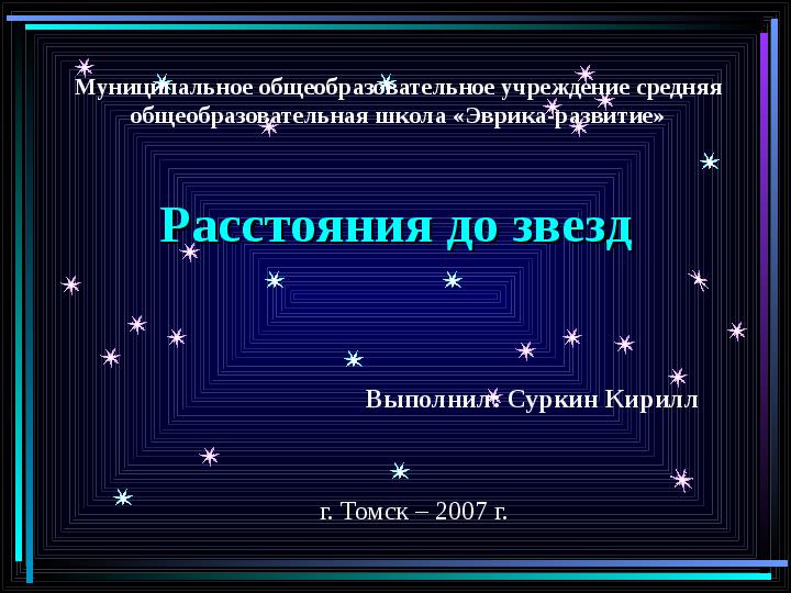 Презентация Расстояние до звезд