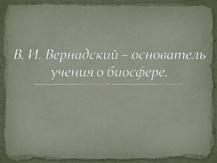 Презентация Учения Вернадского о биосфере
