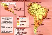 Презентация Латинская Америка