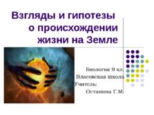 Презентация Происхождение жизни на Земле