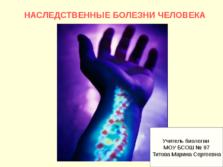 Презентация Наследственные заболевания человека