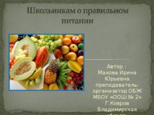Презентация Правильное питание