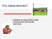 Презентация Молоко и молочные продукты