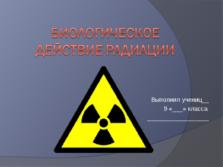 Презентация Радиация, биологическое действие