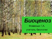 Презентация Биоценоз