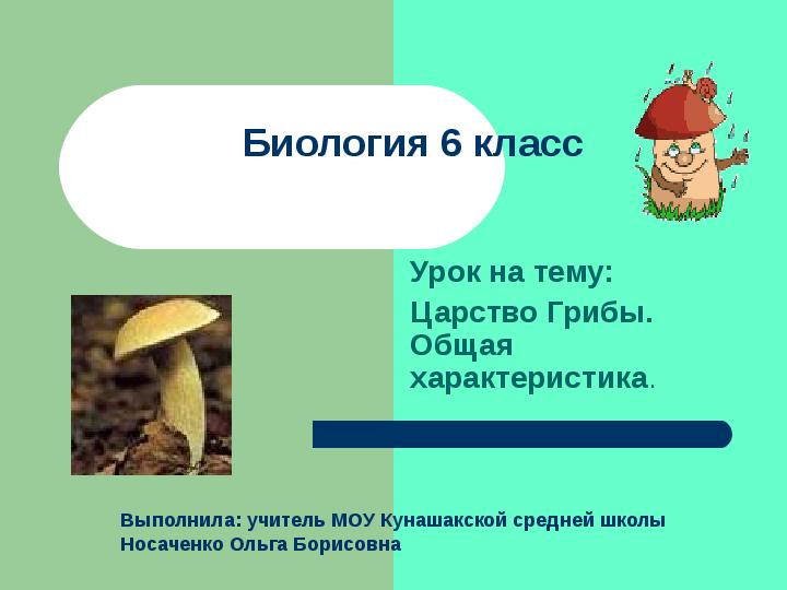 грибы паразиты в организме человека