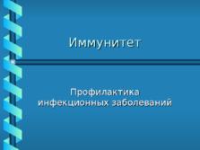 Презентация Иммунитет
